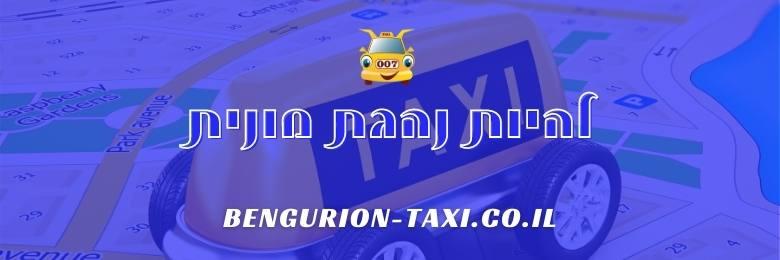 להיות נהגת מונית