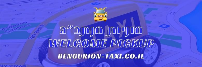 "מוניות מנתב""ג welcome pickup"