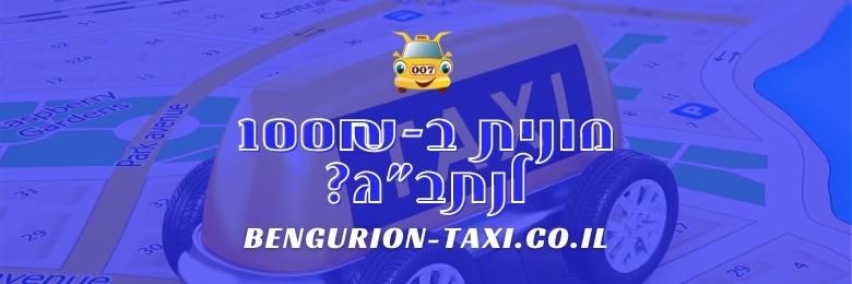 """מונית ב-100 ש""""ח לנתב""""ג?"""