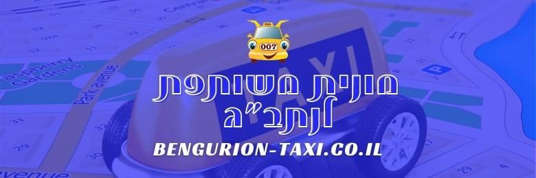 """מונית משותפת לנתב""""ג"""