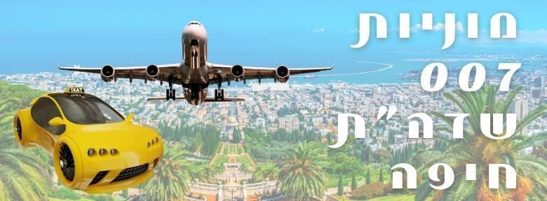 """מוניות 007 שדה""""ת חיפה"""