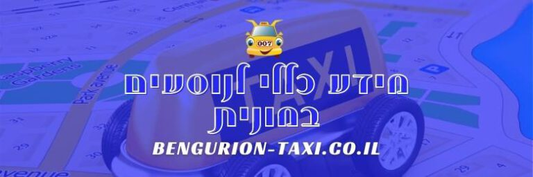 מידע כללי לנוסעים במונית