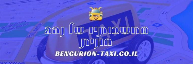 מחשבותיו של נהג מונית