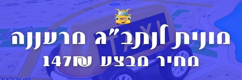 """מונית לנתב""""ג מרעננה מחיר מבצע 147 ש""""ח"""
