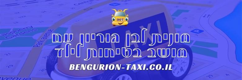 מונית לבן גוריון עם מושב בטיחות לילד