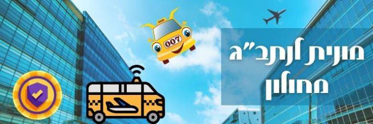 """מונית לנתב""""ג מחולון"""