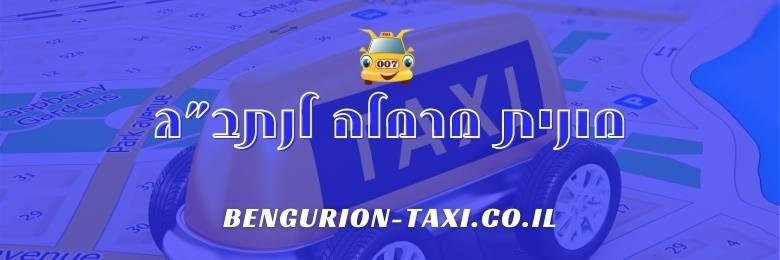 """מונית מרמלה לנתב""""ג"""