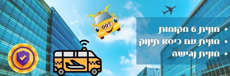 מונית 6 מקומות, מונית עם כיסא תינוק, מונית נגישה