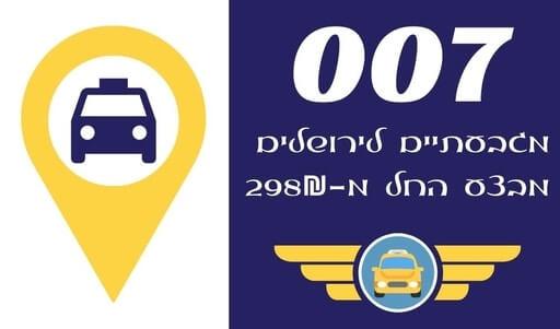 מונית מגבעתיים לירושלים מחיר 298₪