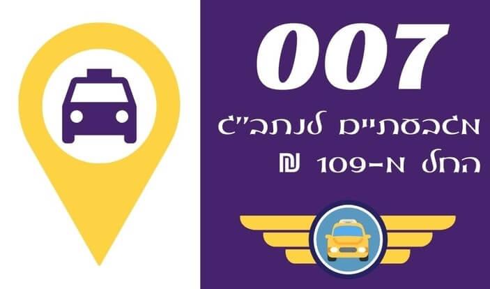 """מונית מגבעתיים לנתב""""ג 109₪"""