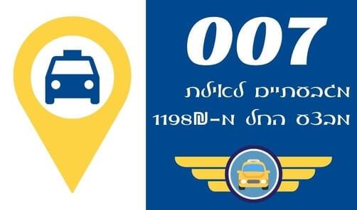 מונית מגבעתיים לאילת מחיר 1198₪