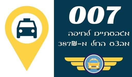 מונית מגבעתיים לחיפה מחיר 387₪