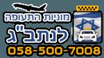 לוגו מוניות התעופה 007
