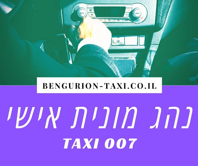 איך להפוך לנהג מונית אישי צמוד