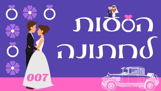 הסעה לחתונה 007
