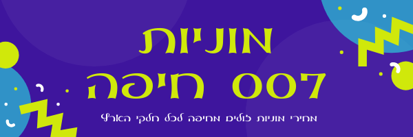 מוניות 007 חיפה