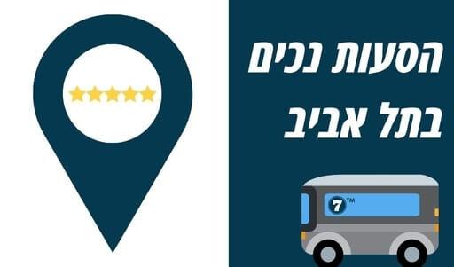 הסעות נכים בתל אביב