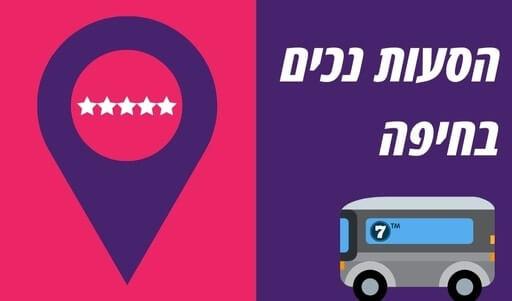 הסעות לנכים בחיפה