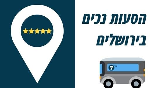 הסעות נכים בירושלים