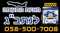 לוגו מוניות 007